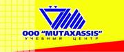 Учебный Центр «Мутахассис» Ташкент