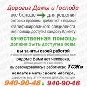 Домашний Master - сохрани наш телефон 940-90-48 на все случаи жизни