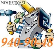 Услуга «Муж на час» для ремонта и установки. Электрики и Сантехники
