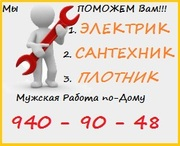 Домашний мастер. 940-90-48. The house master