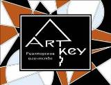 ART KEY.Принимаем заявки от продавцов и арендодателей недвижимости в Т