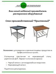 Производство и продажа производтсвенных столов для ресторанов и кафе
