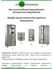 Производство и продажа металлического оборудования для ресторанов