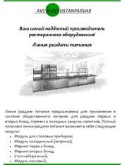 Производство профессионального кухонно оборудования для ресторанов
