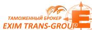 EXIM TRANS GROUP оказывает услуги : Услуги и консультации Менеджеров В