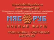 Продам Оборудование Мясное  Колбасное б/у