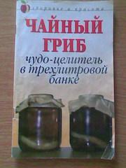 Чайный гриб - лекарь в банке.