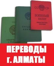 Переводчики узбекского языка