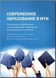Высшее Образование - Московский Технологический Институт