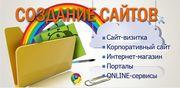 Разработка веб сайтов в Ташкенте Узбекистан Создаем сайты быстро