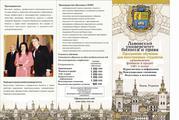 Львовский университет бизнеса и права (ЛУБП)