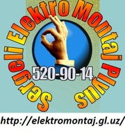 Электрик,  сантехник в Ташкенте!  Качество и гарантия! 99893 5209014