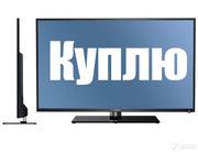 Покупка Телевизоров в Ташкенте Андрей тел 90 924-77-30