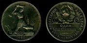 Полтиник СССР 1925г.