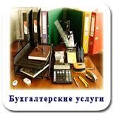 -Услуги профессионального бухгалтера