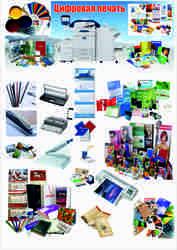 Визитки,  буклеты,  флаера,  каталоги,  плакаты,  блокноты,  календари