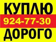 Куплю ДОРОГО LCD LED Телевизоры С Выездом тел 90) 924-77-30