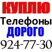 Куплю Телефоны и Планшеты Любые Модели Тел 90) 924-77-30