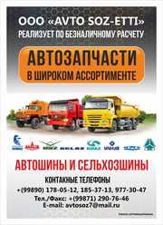 Автозапчасти КамАЗ, МАЗ, ЗиЛ, Урал и тд.