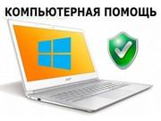 Ремонт компьютеров,  ноутбуков. Ташкент.