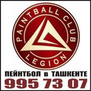 Пейнтбольный клуб «ЛЕГИОН» - Мы делаем ПЕЙНТБОЛ в Ташкенте !