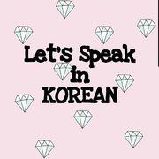 Корейский язык для начинающих.