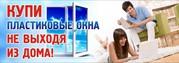 Изготовление и ремонт Пвх окон дверей в Ташкенте. ekopen rom va eshik.