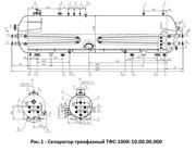 Сепаратор трехфазный ТФС с условным давлением 1, 0 МПа