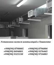 Монтаж и проектирование систем вентиляции и кондиционирования. Профес