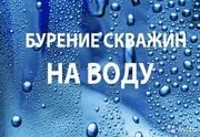 Питьевая вода ( Бурение скважин )!!!