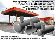 Резервуары и емкости СУГ (пропан-бутан) для заправок АГЗС и ГНС.