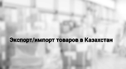 Дистрибьютор в Казахстане