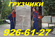 Грузчики, мебельщики, разборка, сборка, упаковка, погрузка, выгрузка, 90926-61-27.