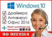 Профессиональная установка всех версий Windows! Плюс профилактика.