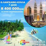 СОЛНЕЧНАЯ Малайзия,  ВЫГОДНО Лангкави + Куала Лумпур за 8 400 000 сум