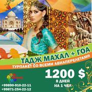 Sun Travel Group Отправляемся в Индийскую сказку!  Дели,  Агра,  Тадж Ма