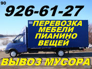 Перевозка мебели, вещей, пианино.Вывоз мусора, хлама, Переезд, 909266127