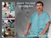 Курсы массажа в Ташкенте