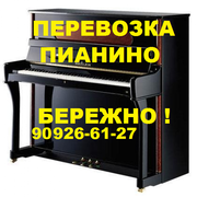 Перевозка пианино, рояля, пианол, клавиол, 909266127