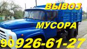Вывоз строй мусора, хлама, ЗИЛ, грузчики, +99890 926-61-27
