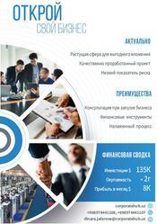 ОТКРОЙ СВОЁ ДЕЛО - Бизнес-план по производству строительных перчаток