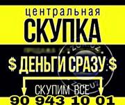 Куплю всё из дома дорого звоните 90 943 10 01