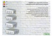 распределительные коробки КР2501,  КР2502,  КР2503,  КР2504 HEGEL