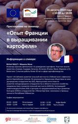 Опыт Франции в выращивании картофеля