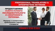 Синхронный перевод