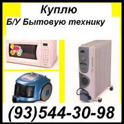 (93)544-30-98.Куплю Б/У Пылесос LG,  Samsung. Рабочий и Не рабочий.