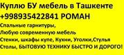 Куплю бу мебель в ташкенте  998935422841 Роман