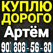 Куплю Телефон Смартфоны в Ташкенте тел 90) 808-56-80 Артём