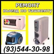 Ремонт бытовой техники:пылесосов, микроволновых печей, обогревателей.