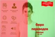 Переводческие услуги для организаций - INTERTEXT
